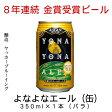 よなよなエール(缶) 350ml×1本(バラ) 【ヤッホーブルーイング】【長野県】【モンドセレクション金賞】【地ビール】【クラフトビール】【Craft Beer】【Local Beer】【Microbrewery】