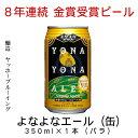 よなよなエール(缶) 350ml×1本(バラ) 【ヤッホーブ...