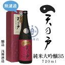 天の戸 純米大吟35 720ml(化粧箱入り)【浅舞酒造】【...