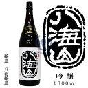 八海山 吟醸酒 1,800ml【八海醸造】【新潟県】【南魚沼...