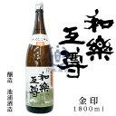 和楽互尊 金印 1,800ml【池浦酒造】【普通酒】【日本酒】【清酒】【新潟地酒】