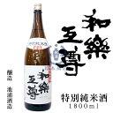 和楽互尊 特別純米酒 1800ml【池浦酒造】【高嶺錦】【日本酒】【清酒】【新潟地酒】