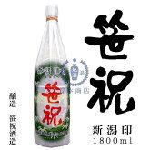 笹祝新潟印1,800ml【笹祝酒造】【普通酒】【日本酒】【清酒】【新潟地酒】