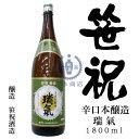 笹祝 辛口本醸造 瑞氣 1,800ml【笹祝酒造】【本醸造酒...