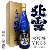 北雪大吟醸YK351,800ml(化粧箱入り)【北雪酒造】【山田錦】【最高級酒】【日本酒】【清酒】【新潟地酒】