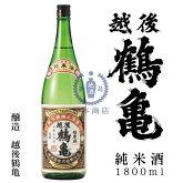 越後鶴亀純米酒1,800ml【日本酒】【清酒】【新潟地酒】【御歳暮】【御中元】