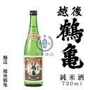越後鶴亀 純米酒 720ml【新潟県】【日本酒】【清酒】【新潟地酒】