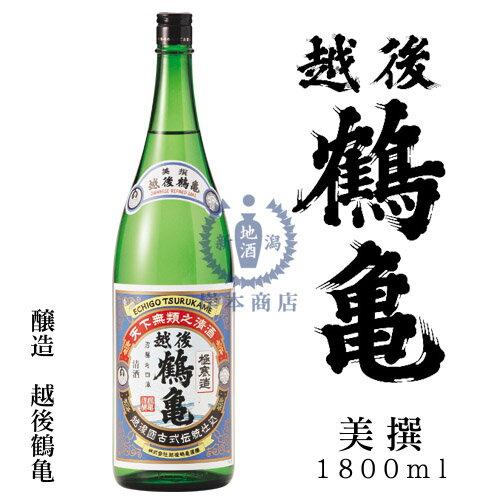越後鶴亀 美撰 1,800ml【普通酒】【日本酒】【清酒】【新潟地酒】