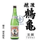 越後鶴亀 美撰 720ml【普通酒】【日本酒】【清酒】【新潟地酒】