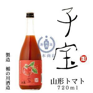 トマトの甘みが特徴のデザート感覚で楽しめるリキュールです。子宝リキュール 山形トマト 720...