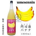 うめせんにん 門司港バナナ 1,800ml【umesenni...