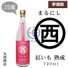 鹿児島県志布志市に位置する丸西酒造が造る本格芋焼酎です。丸西 紅いも 熟成 720ml【芋焼酎...