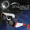 【メール便送料無料】太陽観察グラス 日食グラス【代引発送は+835円の送料になります】