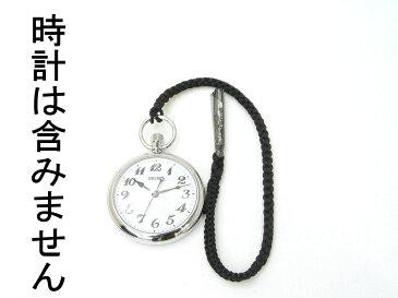 【懐中時計用紐在庫楽天一】 懐中時計用 正絹 紐黒H-6(約5.0mm)送料込(定形郵便)【最高級】