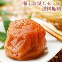 紀州の美味しい梅干しお試し!7年連続ふるさと小包日本一受賞【