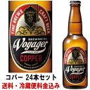 ボイジャー コパー 330ml 24本セット【送料込み】【ク...
