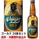 ボイジャー ゴールド 330ml 24本セット【送料込み】【...