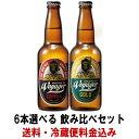 お中元 ビール ギフト ボイジャー コパー ゴールド 330...