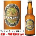 ナギサビール アメリカンウィート 330ml 30本セット【...