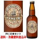 ナギサビール IPA インディア ペールエール 330ml ...