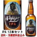 ボイジャー IPA 330ml 12本セット【送料込み】【ク...