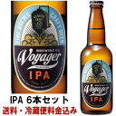 ボイジャー IPA 330ml 6本セット【送料込み】【クー...