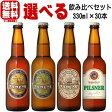ナギサビールペールエールアメリカンウィートIPAピルスナー330ml合計30本選べる飲み比べセットクラフトビール送料無料冷蔵便発送送料込み地ビールnagisabeerなぎさビール和歌山県南紀白浜