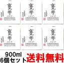 甕雫 かめしずく 900ml 6本【送料無料】【芋焼酎】【亀雫】【京屋...