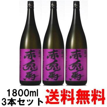 【送料無料】紫の赤兎馬 せきとば 25度 1800ml 3本【芋焼酎】【赤兎馬】【紫】【赤兎馬の紫】【数量限定】【濱田酒造】
