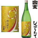 宗玄 初しぼり 石川門 純米原酒 1800ml令和二年 2020年 新酒 日本酒 初搾り 初しぼり しぼりたて そうげん 石川県 宗玄酒造冷蔵便での発送となります。