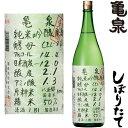 亀泉 純米吟醸 生原酒 CEL-24 1800ml【2018】【新酒】【予約商品】【かめいずみ】