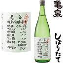 亀泉 純米吟醸 生原酒 CEL-24 1800ml令和二年 ...