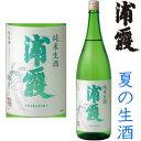 浦霞 純米生酒 1800ml※クール便(チルド便)での発送となります。日本酒 純米酒 地酒 生酒 夏酒 夏の生酒 2021年 令和三年 宮城県 佐浦 ギフト プレゼント