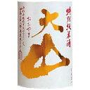 大山 特別純米 ひやおろし 1800ml※クール便での発送となります。【日本酒】【地酒】【ひやおろし】【2019】【大山】【山形県】【特別純米】