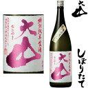 大山 特別純米 しぼりたて 1800ml令和元年 2019年 新酒 日本酒 初搾り 初しぼり しぼりたて おおやま 山形県 加藤嘉八郎酒造冷蔵便での発送となります。