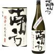 【日本酒】南方超辛口純米酒世界一統1800ml【お中元】【御中元】【ギフト】【プレゼント】