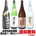 【日本酒 飲み比べセット】紀州の日本酒 純米吟醸 1800m...