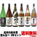 【日本酒 飲み比べセット】紀州の日本酒 純米酒 1800ml...