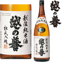 越の誉 越後 純米酒 1800ml【地酒】【日本酒】【新潟県】【純米酒】【原酒造】【ギフト】【プレゼント】
