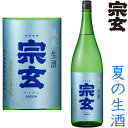 宗玄 純米 生酒 1800ml※クール便(チルド便)での発送となります。2021 日本酒 地酒 純米酒 生酒 夏酒 夏の生酒 石川県 そうげん 宗玄酒造 ギフト プレゼント