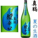 八重垣純米生酒1800ml※クール便での発送となります。【ヤエガキ酒造】【...