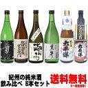【日本酒 飲み比べセット】紀州の日本酒 純米酒 720ml ...