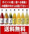 ポイント3倍!♪選べる福袋♪紀州の梅酒 500ml、720ml 6本29種類の中からお好きな商品をお選び下さい。※北海道・沖縄・一部離島につきましては送料1,000円となります。
