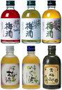 【おすすめセット】【福袋】【梅酒】【紀州】梅酒・スピリッツ 300ml 6本セット