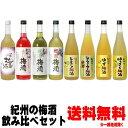 【店内最大ポイント10倍】紀州の梅酒 720ml 8本セット...