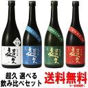 【キャッシュレス5%還元】【飲み比べセット】【日本酒】超久 ...