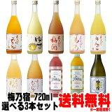 お中元 ギフト 梅乃宿 リキュール 日本酒 720ml 3本 選べる 飲み比べセットあらごし梅酒 ゆず酒 あらごしもも あらごしみかん あらごしりんご あらごしれもん マンゴー ブラッドオレンジ ジンジャー 純米吟醸送料無料 梅の宿 フルータス 奈良県 飲み比べ