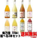 梅乃宿 リキュール 720ml 3本 選べる 飲み比べセットあらごし梅酒 ゆず酒 あらごしもも あらごしみかん あらごしりんご あらごしれもん マンゴー ブラッドオレンジから3本お選びください。送料無料 送料込み 梅酒 梅の宿 フルータス 奈良県 福袋 飲み比べ・・・
