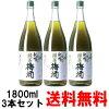【送料無料】緑茶梅酒1800ml3本【梅酒】【緑茶】【紀州】【中野BC】【和歌山県】