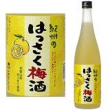 使用大量的果汁和歌山Hassaku當地人!紀州梅酒 的紀州梅酒梅Hassaku 720毫升Hassaku[【梅酒】【紀州】【はっさく梅酒】紀州のはっさく梅酒 720ml]